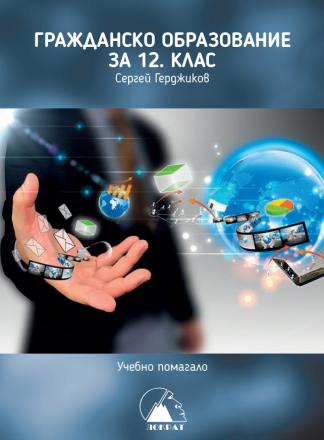 Гражданско образование за 12. клас - електронно издание